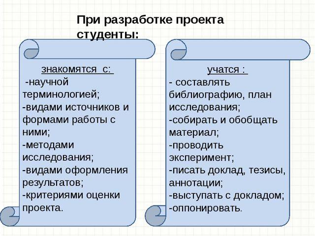 знакомятся с: -научной терминологией; -видами источников и формами работы с...