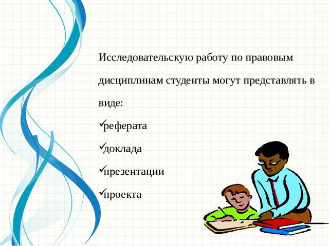 Исследовательскую работу по правовым дисциплинам студенты могут представлять...
