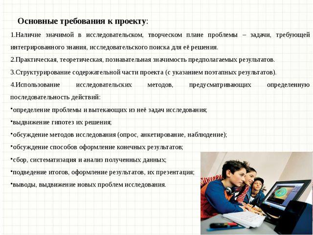 Основные требования к проекту: 1.Наличие значимой в исследовательском, творч...