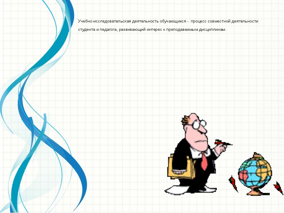 Учебно-исследовательская деятельность обучающихся - процесс совместной деятел...