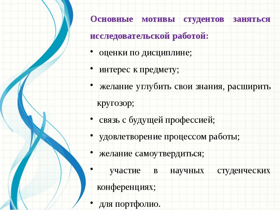 Основные мотивы студентов заняться исследовательской работой: оценки по дисц...