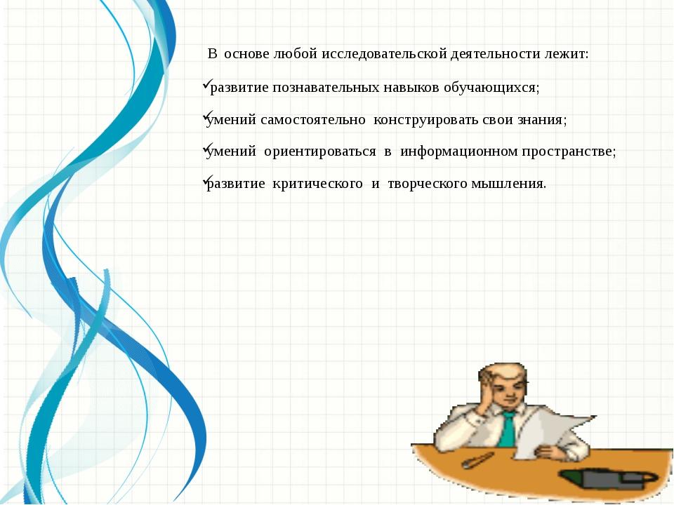 В основе любой исследовательской деятельности лежит: развитие познавательных...