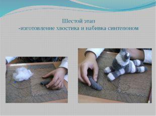 Шестой этап -изготовление хвостика и набивка синтепоном