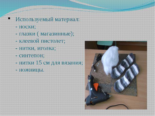 Используемый материал: - носки; - глазки ( магазинные); - клеевой пистолет; -...