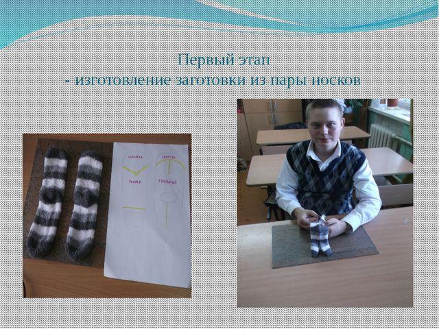 Первый этап - изготовление заготовки из пары носков