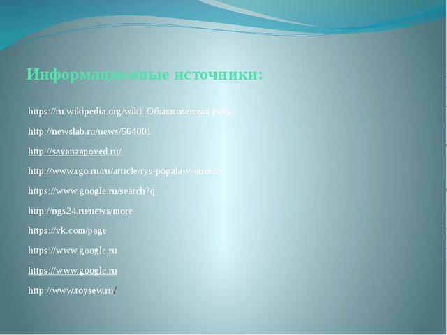 Информационные источники: https://ru.wikipedia.org/wiki Обыкновенная рысь htt...