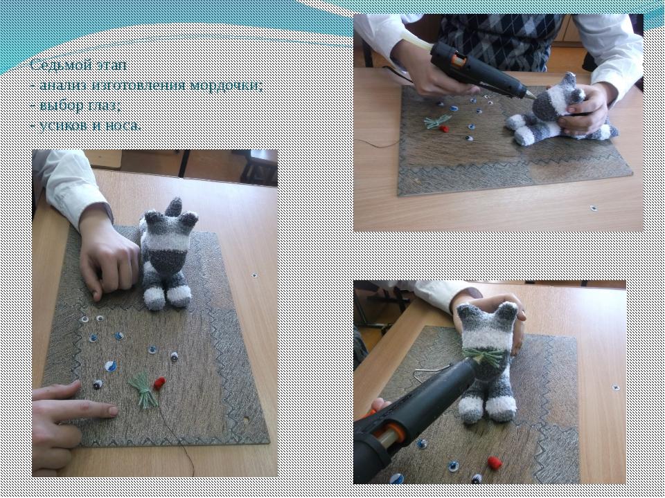 Седьмой этап - анализ изготовления мордочки; - выбор глаз; - усиков и носа.