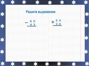 Решите выражения  60 43      24