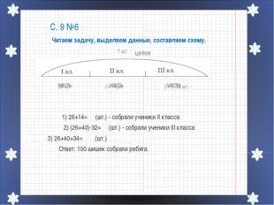 С. 9 №6 Читаем задачу, выделяем данные, составляем схему. 26 шт. (I+14)шт. (I
