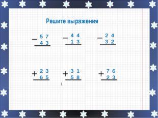 Решите выражения  23 65    31 5
