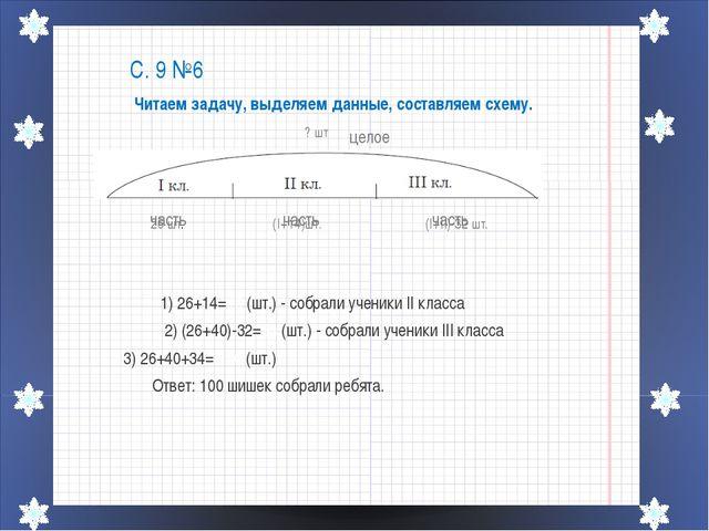 С. 9 №6 Читаем задачу, выделяем данные, составляем схему. 26 шт. (I+14)шт. (I...