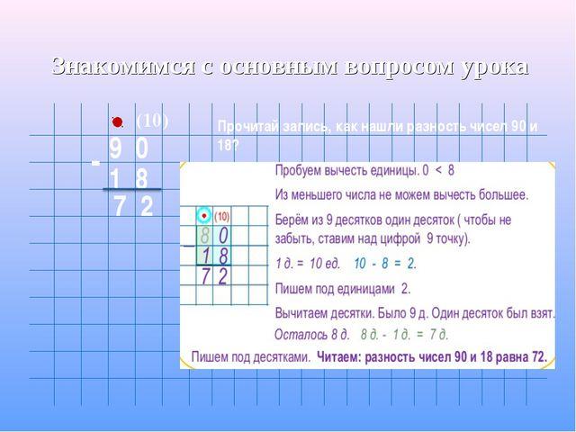 9 0 1 8 7 - (10) 2 Знакомимся с основным вопросом урока Прочитай запись, как...