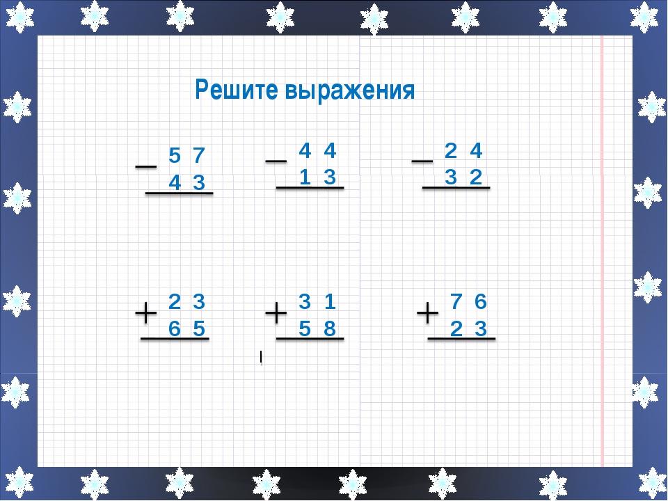 Решите выражения  23 65    31 5...