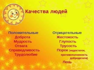 Качества людей Положительные Отрицательные Доброта Жестокость Мудрость Глупо