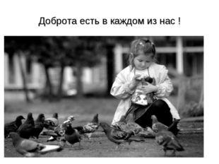 Доброта есть в каждом из нас !