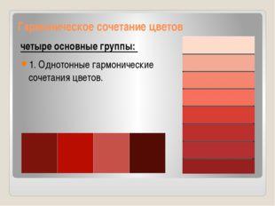Гармоническое сочетание цветов четыре основные группы: 1. Однотонные гармонич