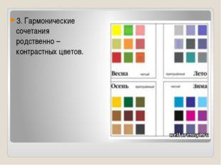 3. Гармонические сочетания родственно – контрастных цветов.