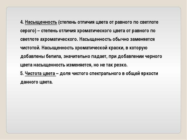 4. Насыщенность (степень отличия цвета от равного по светлоте серого) – степе...