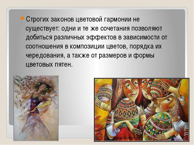 Строгих законов цветовой гармонии не существует: одни и те же сочетания позво...