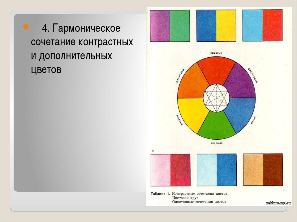 4. Гармоническое сочетание контрастных и дополнительных цветов