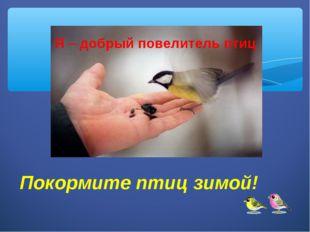 Автор: ильина и.В. Конец вы скачали эту презентацию на сайте- viki.Rdf.Ru Пок