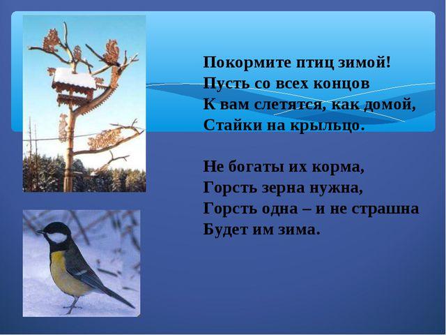 Покормите птиц зимой! Пусть со всех концов К вам слетятся, как домой, Стайки...
