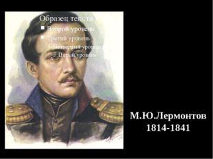 М.Ю.Лермонтов 1814-1841