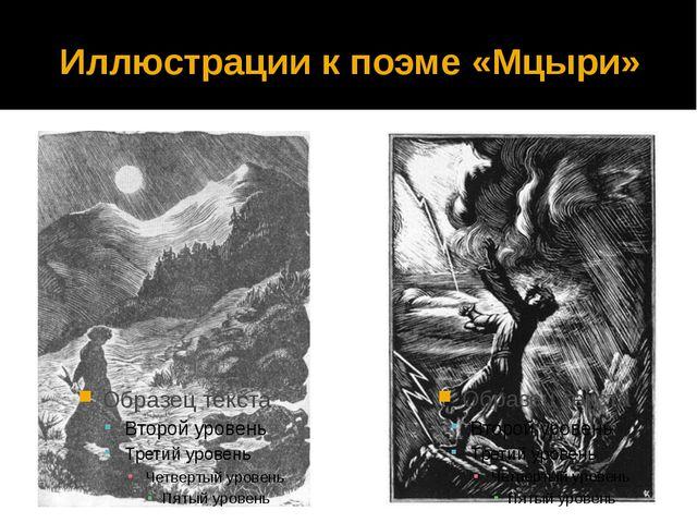 Иллюстрации к поэме «Мцыри»