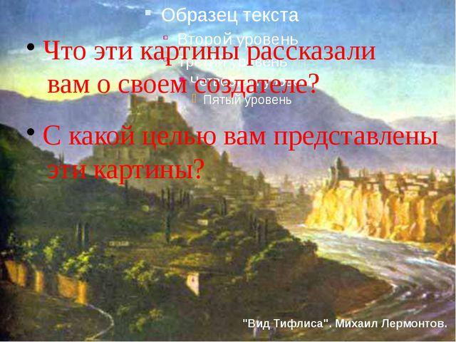 """""""Вид Тифлиса"""". Михаил Лермонтов. Что эти картины рассказали вам о своем созда..."""