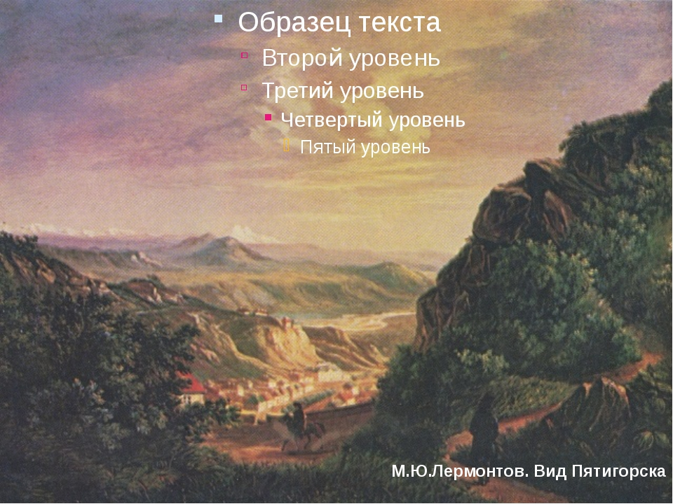 М.Ю.Лермонтов. Вид Пятигорска