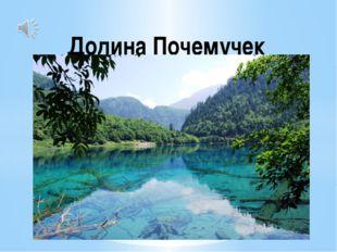 Долина Почемучек