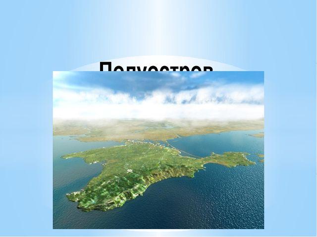 Полуостров Угадай