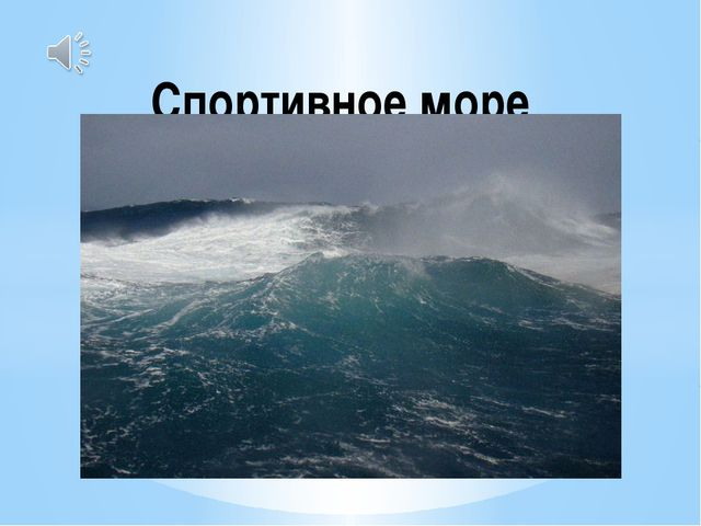 Спортивное море
