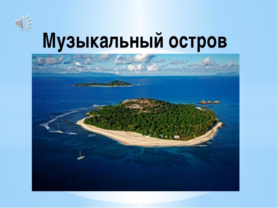 Музыкальный остров