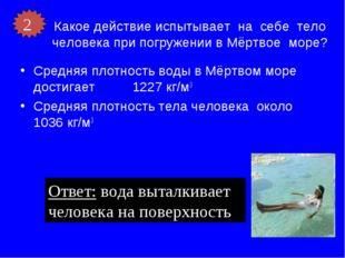 Какое действие испытывает на себе тело человека при погружении в Мёртвое море