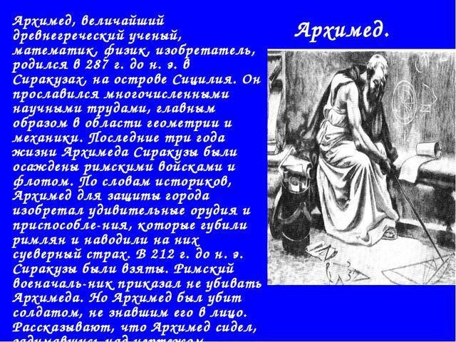 Архимед. Архимед, величайший древнегреческий ученый, математик, физик, изобре...