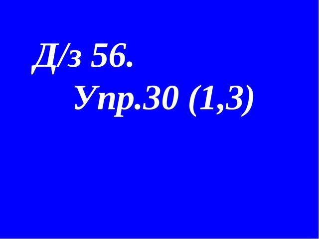 Д/з 56. Упр.30 (1,3)