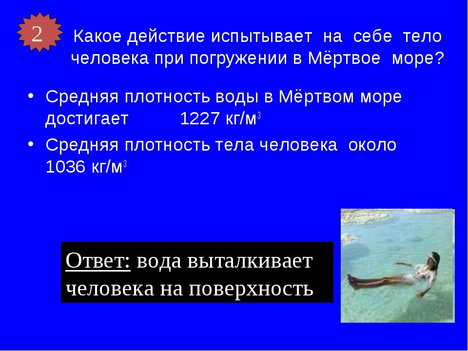 Какое действие испытывает на себе тело человека при погружении в Мёртвое море...