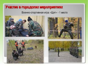 Участие в городских мероприятиях Военно-спортивная игра «Щит» - 1 место