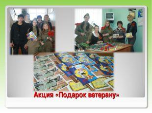 Акция «Подарок ветерану»