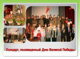 Концерт, посвященный Дню Великой Победы