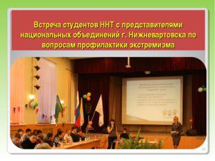 Встреча студентов ННТ с представителями национальных объединений г. Нижневарт