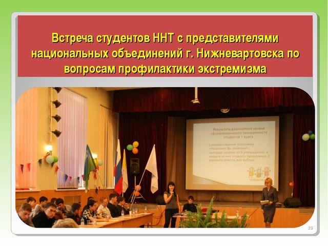 Встреча студентов ННТ с представителями национальных объединений г. Нижневарт...