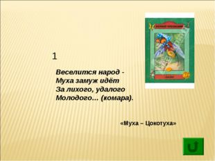 1 Веселится народ - Муха замуж идёт За лихого, удалого Молодого… (комара). «М