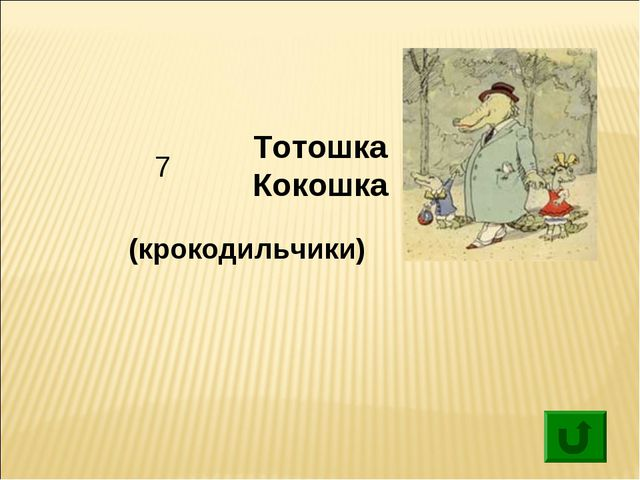 7 Тотошка Кокошка (крокодильчики)