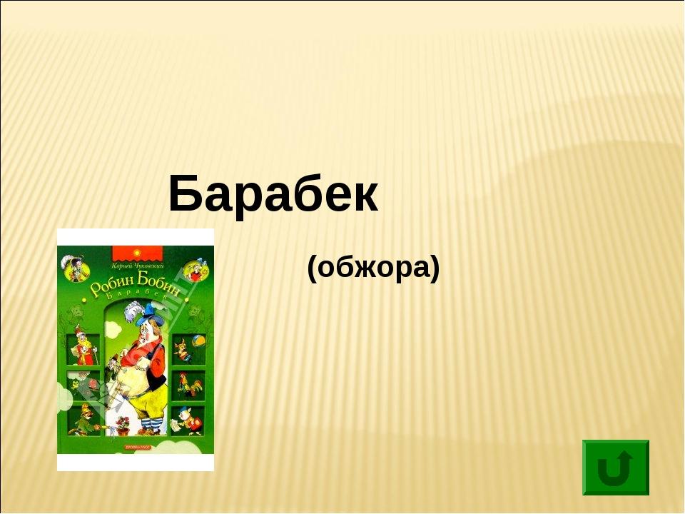 Барабек (обжора)