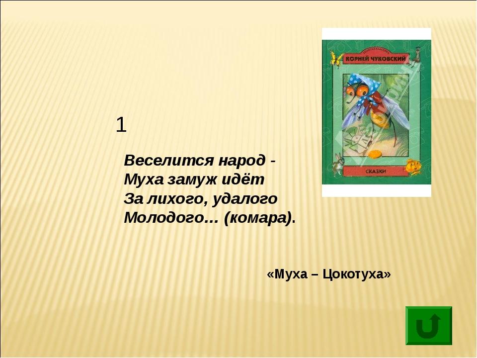 1 Веселится народ - Муха замуж идёт За лихого, удалого Молодого… (комара). «М...