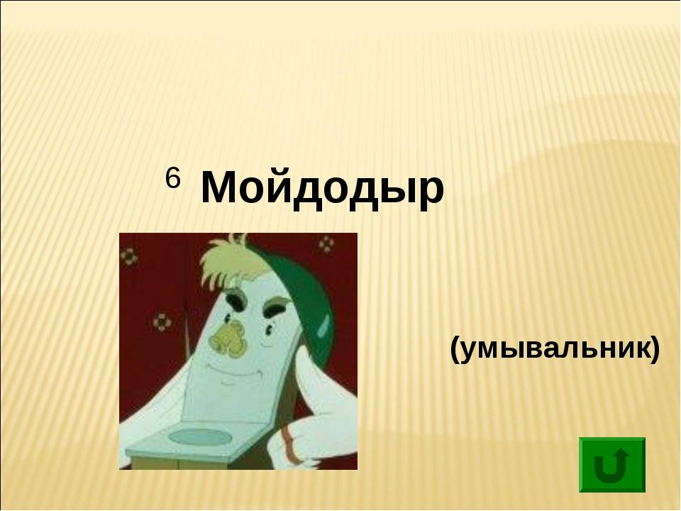 6 Мойдодыр (умывальник)
