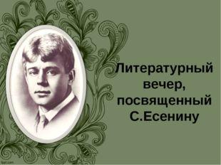 Литературный вечер, посвященный С.Есенину