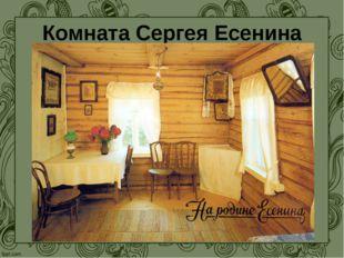 Комната Сергея Есенина